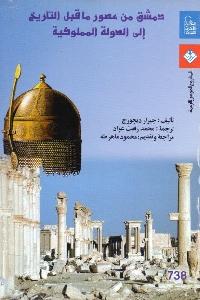 539 - تحميل كتاب دمشق من عصور ما قبل التاريخ إلى الدولة المملوكية pdf لـ جيرار ديجورج