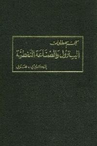 634 - تحميل كتاب معجم مصطلحات البترول والصناعة النفطية (إنكليزي - عربي) pdf