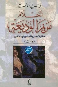 641 - تحميل كتاب أحلام مريم الوديعة - رواية pdf لـ واسيني الأعرج
