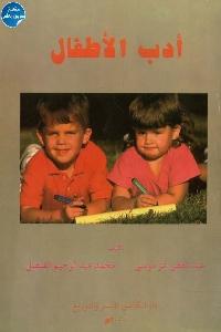 648 - تحميل كتاب أدب الأطفال pdf لـ عبد المعطي نمر موسى و محمد عبد الرحيم الفيصل