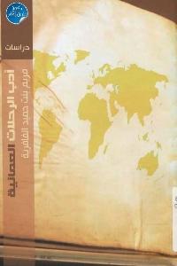 649 - تحميل كتاب أدب الرحلات العمانية pdf لـ مريم بنت حميد الغافرية