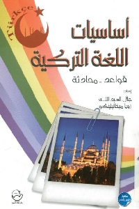 656 - تحميل كتاب أساسيات اللغة التركية (قواعد - محادثة) pdf لـ جلال العبد الله وزويا ميخانيلينكو