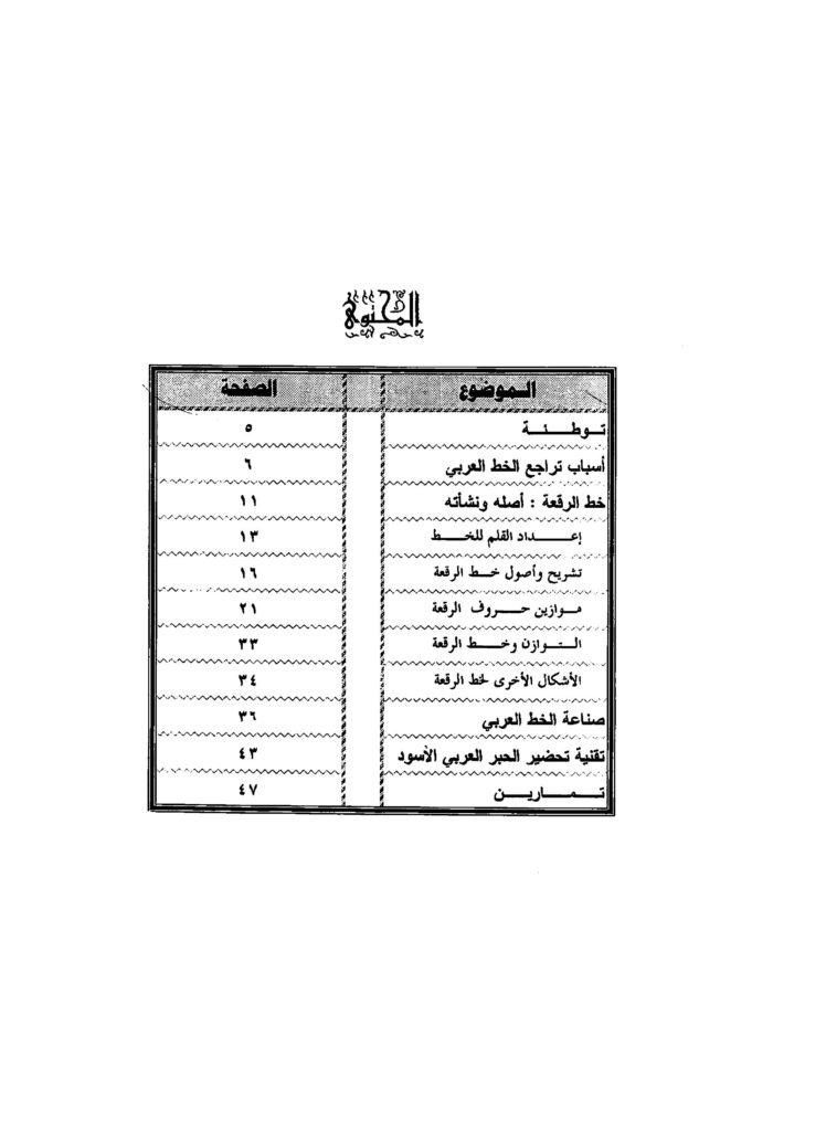 BA2019 1162 748x1024 - تحميل كتاب خط الرقعة : دراسة وتمارين pdf لـ بلال عبد الوهاب الرفاعي