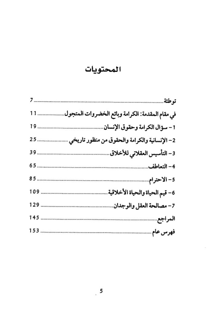 BA2019 1164 673x1024 - تحميل كتاب خطاب الكرامة وحقوق الإنسان pdf لـ رجا بهلول