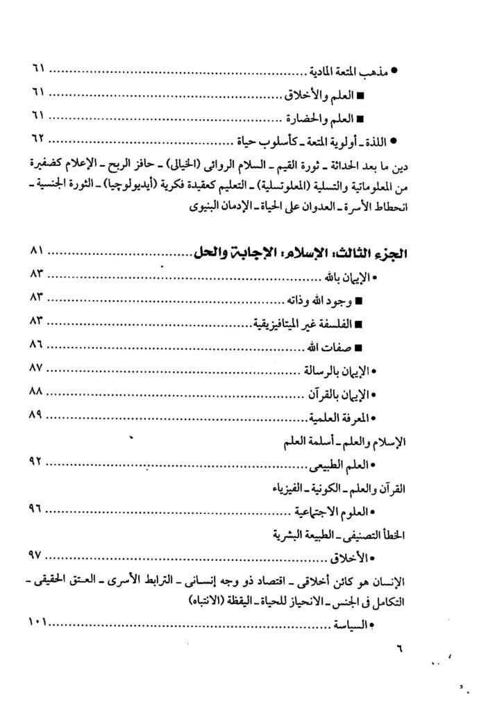 BA2019 1168 1 690x1024 - تحميل كتاب خواء الذات ... والأدمغة المستعمرة pdf لـ د. مراد هوفمان