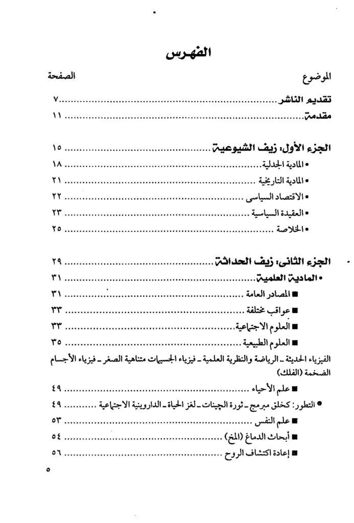 BA2019 1168 693x1024 - تحميل كتاب خواء الذات ... والأدمغة المستعمرة pdf لـ د. مراد هوفمان