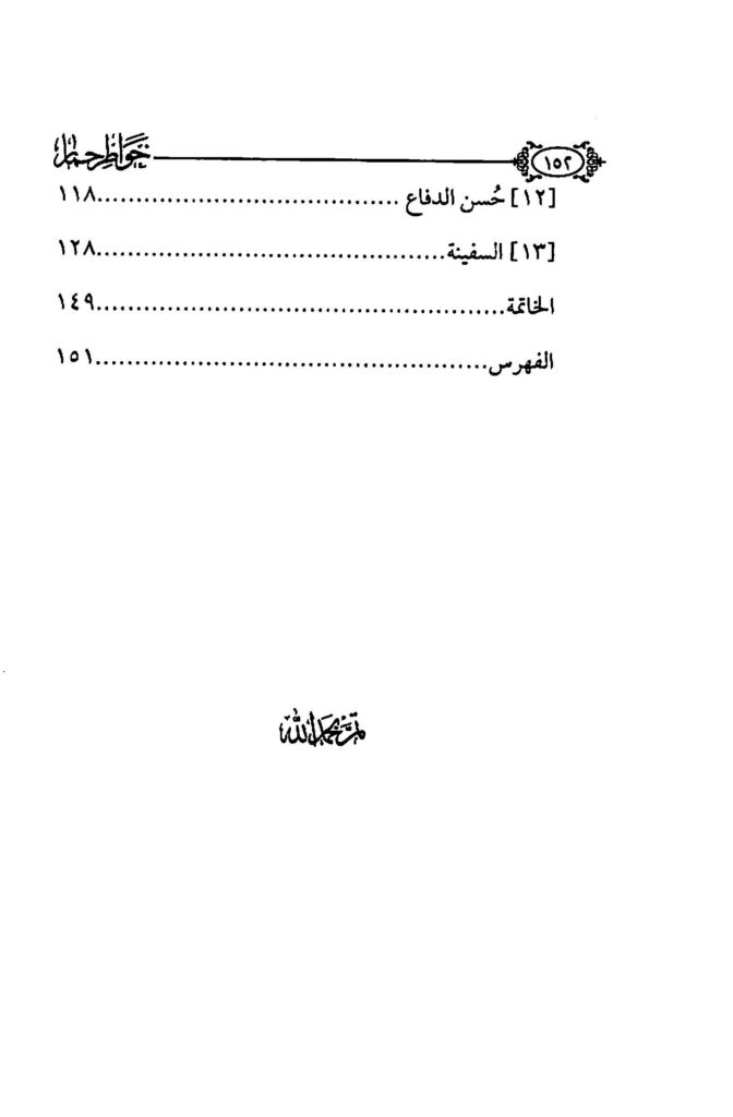 BA2019 1169 1 672x1024 - تحميل كتاب خواطر حمار pdf لـ الكونتس دي سيجور