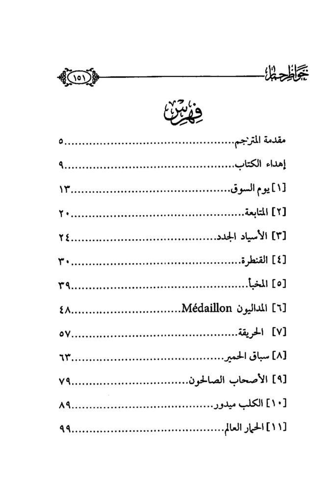 BA2019 1169 673x1024 - تحميل كتاب خواطر حمار pdf لـ الكونتس دي سيجور