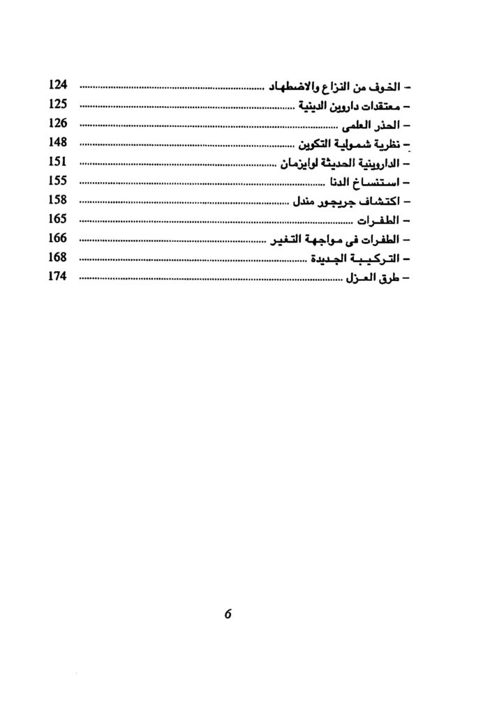 BA2019 1175 1 702x1024 - تحميل كتاب أقدم لك ... داروين والتطور pdf لـ جوناثان ميلر و بورين فان لون