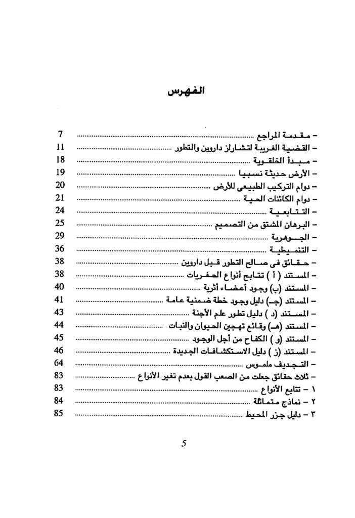 BA2019 1175 702x1024 - تحميل كتاب أقدم لك ... داروين والتطور pdf لـ جوناثان ميلر و بورين فان لون