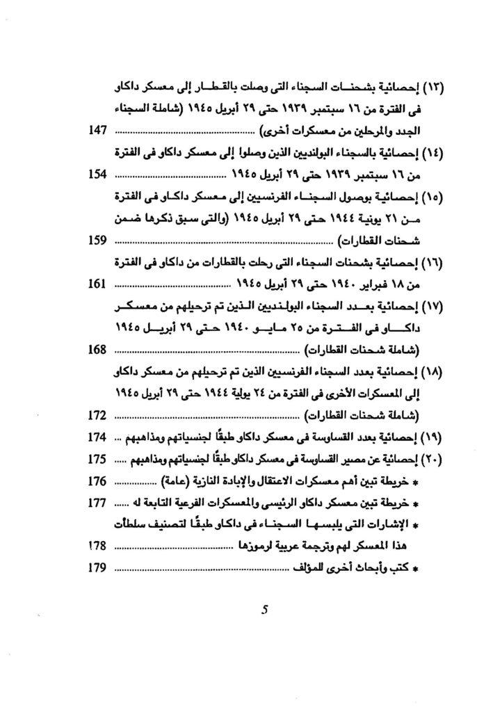 BA2019 1177 2 686x1024 - تحميل كتاب أشهر معسكرات الاعتقال النازية : داكاو pdf لـ رمسيس عوض