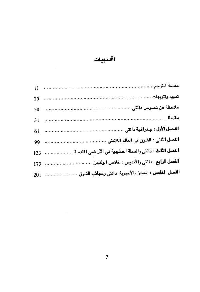 BA2019 1178 702x1024 - تحميل كتاب دانتي والشرق pdf لـ بريندا دي شيلديغين