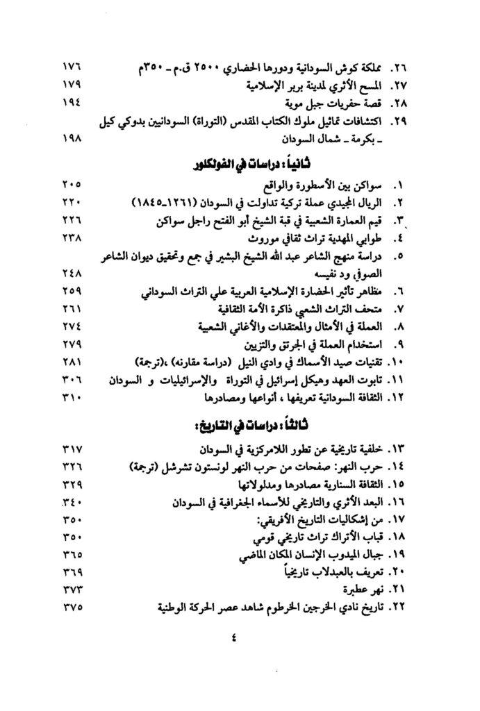 BA2019 1182 1 691x1024 - تحميل كتاب دراسات سودانية في الآثار والفولكلور والتاريخ pdf لـ صلاح عمر الصادق