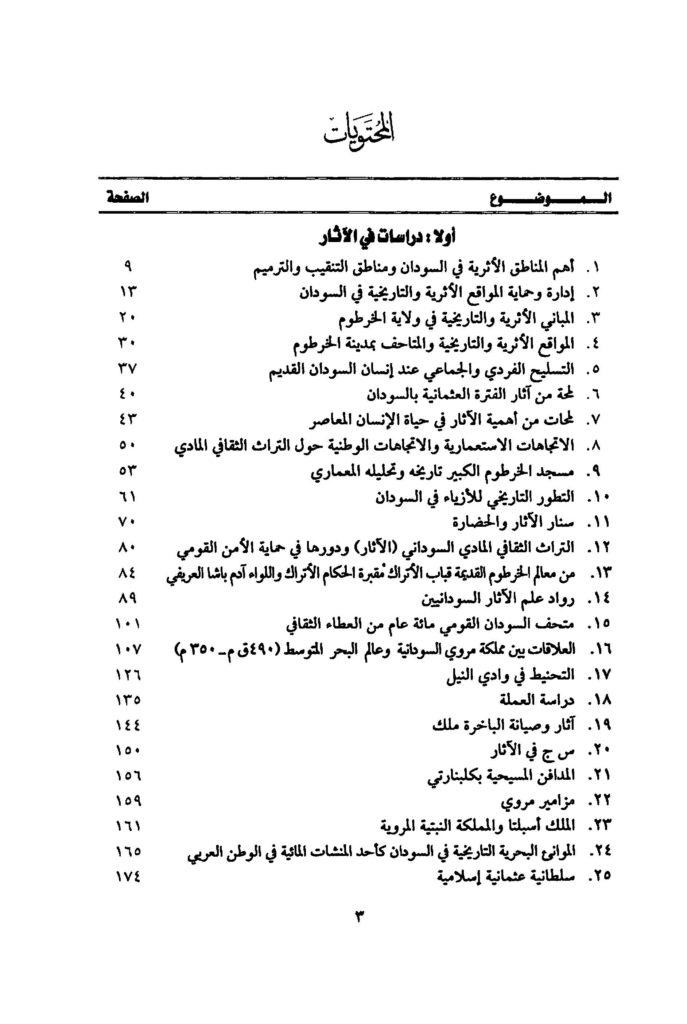 BA2019 1182 687x1024 - تحميل كتاب دراسات سودانية في الآثار والفولكلور والتاريخ pdf لـ صلاح عمر الصادق