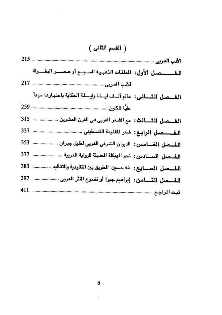 BA2019 1183 1 721x1024 - تحميل كتاب دراسات في أدب البوسنة والهرسك في الأدب العربي pdf لـ أسعد دوراكوفيتش