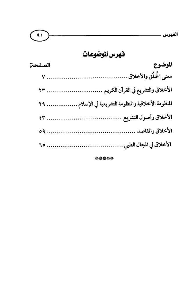 BA2019 1184 668x1024 - تحميل كتاب دراسات في الأخلاق pdf لـ أحمد الريسوني