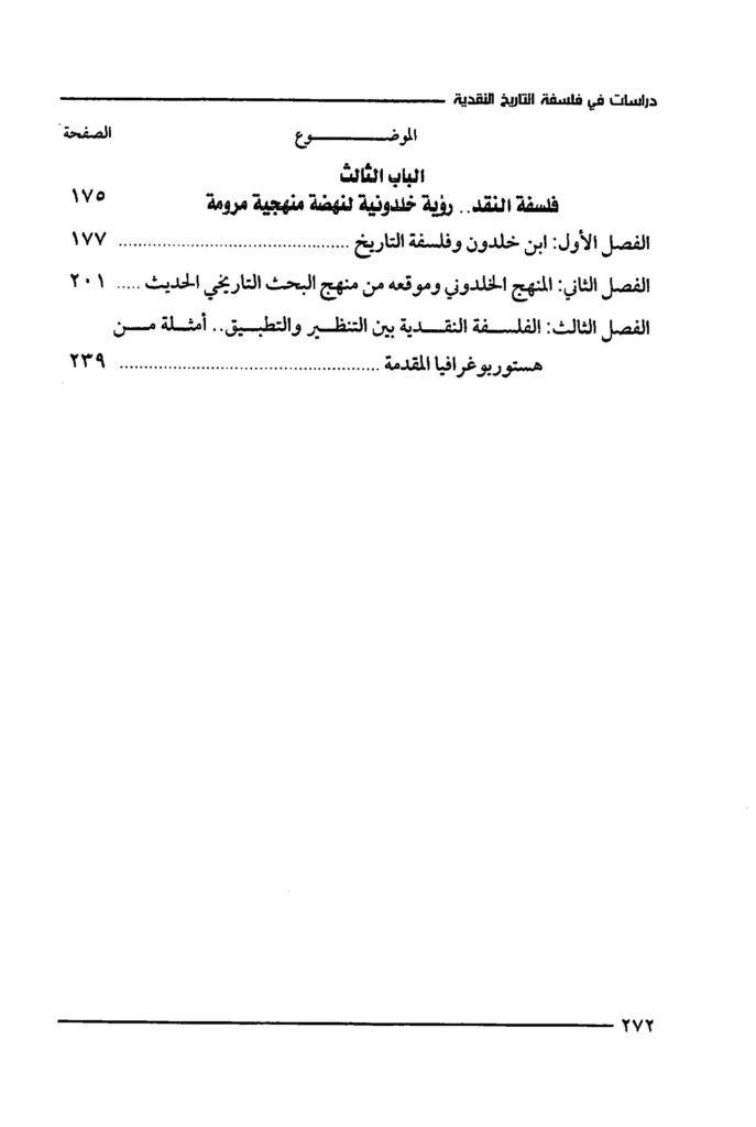 BA2019 1189 1 687x1024 - تحميل كتاب دراسات في فلسفة التاريخ النقدية pdf لـ د. جميل موسى النجار