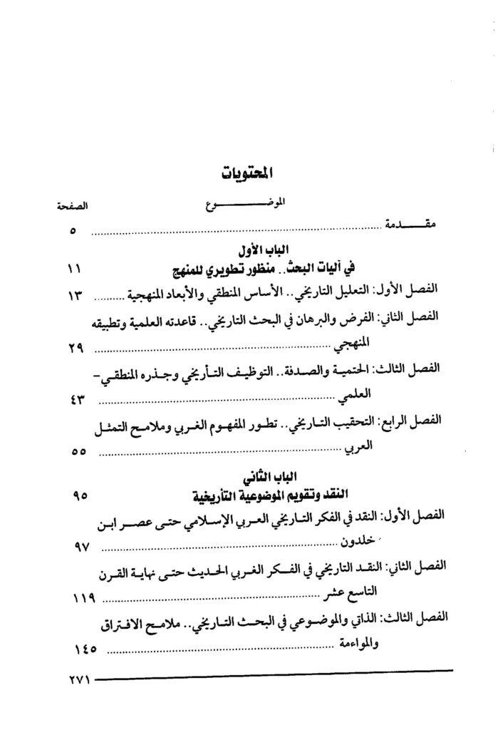 BA2019 1189 699x1024 - تحميل كتاب دراسات في فلسفة التاريخ النقدية pdf لـ د. جميل موسى النجار