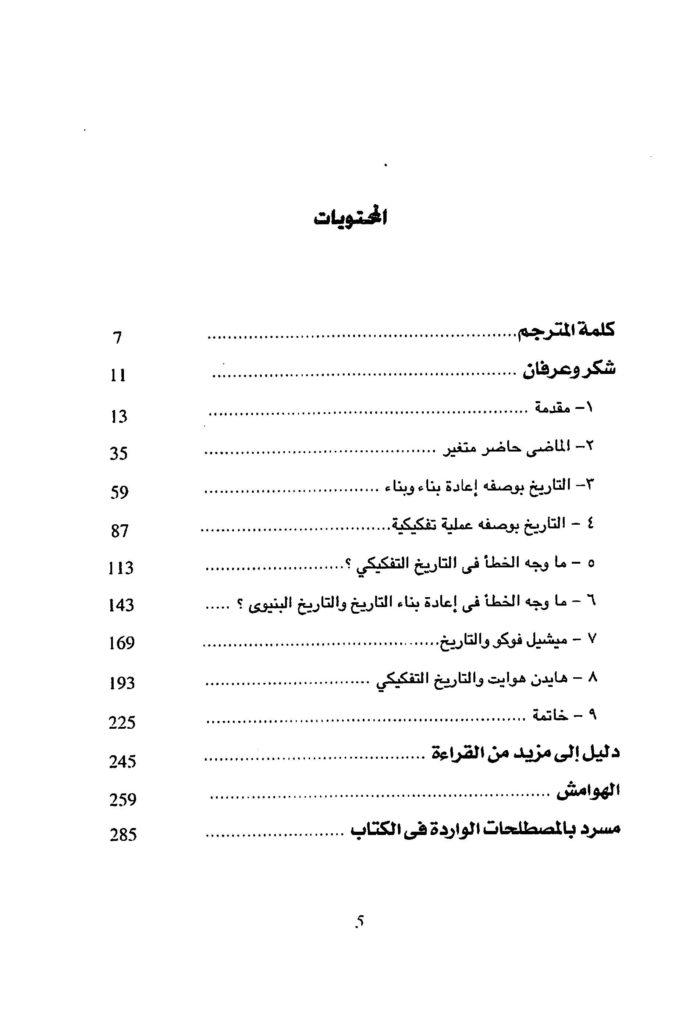 BA2019 1191 693x1024 - تحميل كتاب دراسة تفكيكية للتاريخ pdf لـ ألون مونسلو