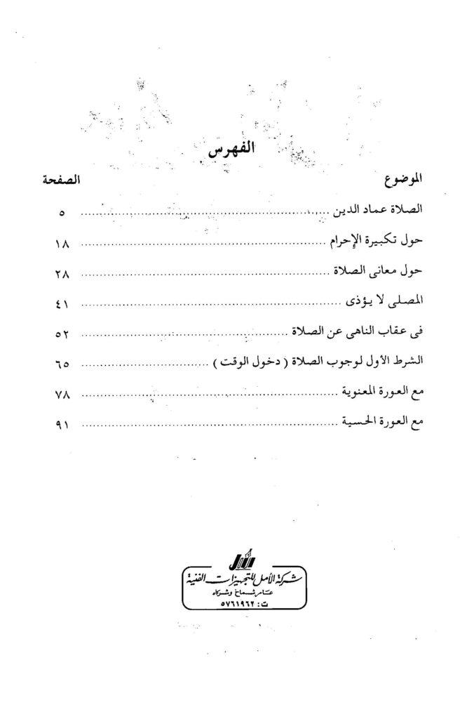 BA2019 1192 666x1024 - تحميل كتاب دروس المساء بين المغرب والعشاء - ج.17 pdf لـ الشيخ عبد الحميد كشك