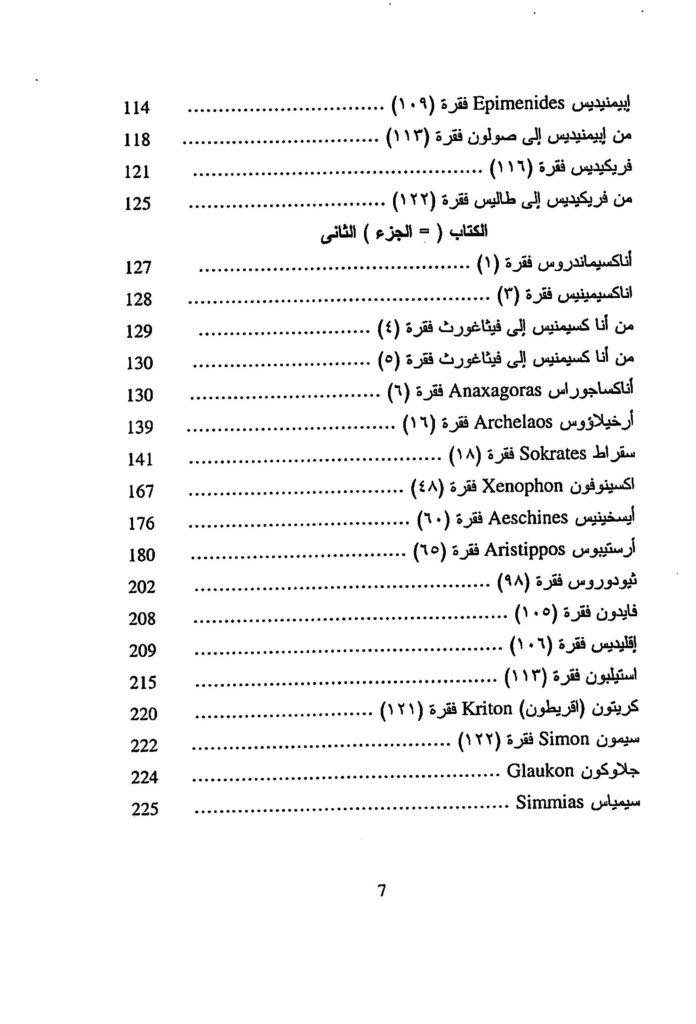 Pages de BA2019 1159 Page 3 696x1024 - تحميل كتاب حياة مشاهير الفلاسفة - المجلد الأول pdf لـ ديوجينيس اللائرتي