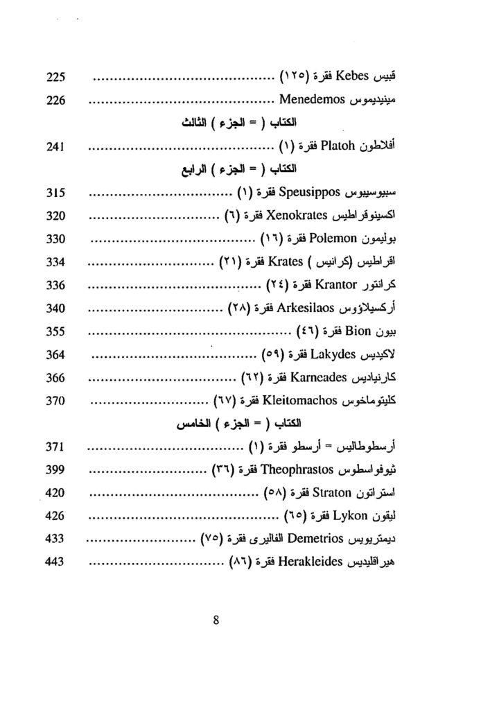 Pages de BA2019 1159 Page 4 694x1024 - تحميل كتاب حياة مشاهير الفلاسفة - المجلد الأول pdf لـ ديوجينيس اللائرتي