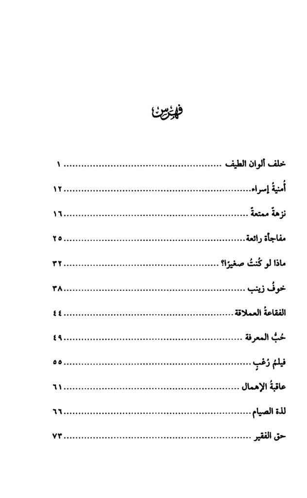 Pages de BA2019 1166 Page 1 632x1024 - تحميل كتاب خلف ألوان الطيف - قصص pdf لـ سمراء نور