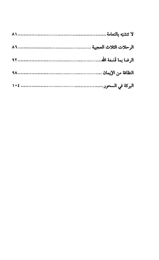 Pages de BA2019 1166 Page 2 628x1024 - تحميل كتاب خلف ألوان الطيف - قصص pdf لـ سمراء نور