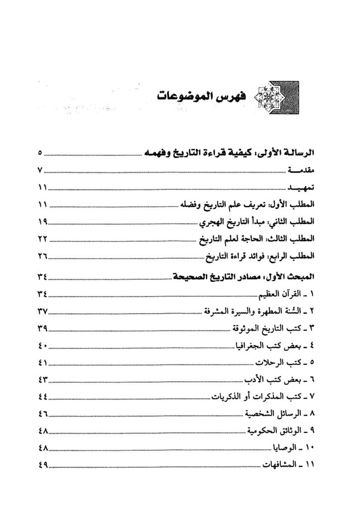 Pages de BA2019 1179 Page 01 680x1024 - تحميل كتاب دراسات تاريخية منهجية نقدية pdf لـ د. محمد موسى الشريف