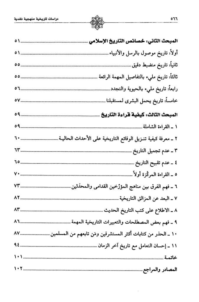 Pages de BA2019 1179 Page 02 674x1024 - تحميل كتاب دراسات تاريخية منهجية نقدية pdf لـ د. محمد موسى الشريف