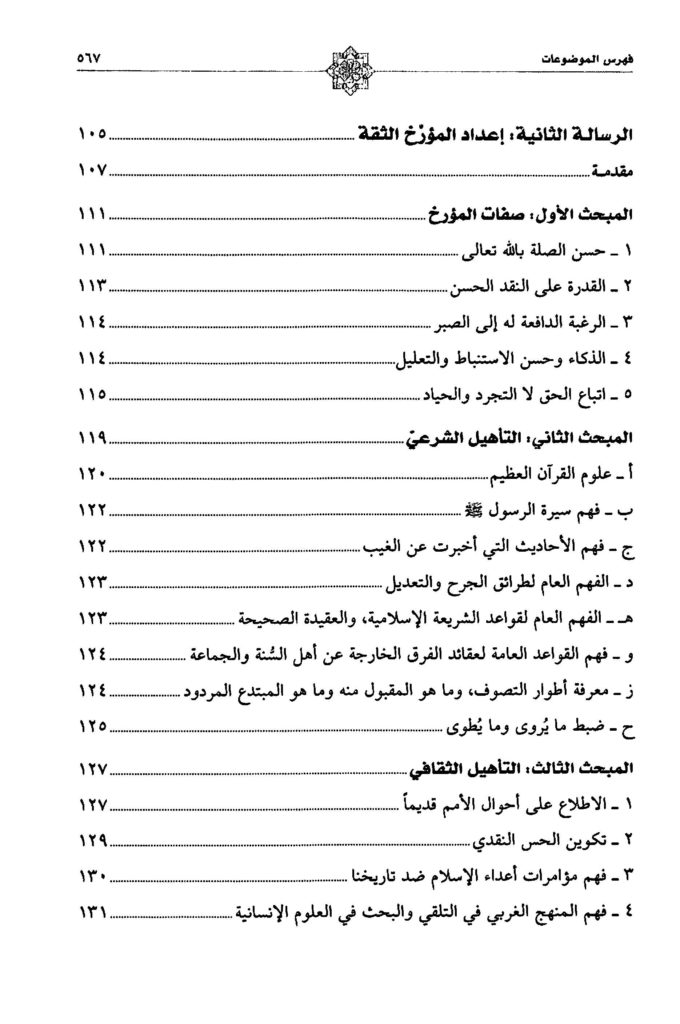 Pages de BA2019 1179 Page 03 680x1024 - تحميل كتاب دراسات تاريخية منهجية نقدية pdf لـ د. محمد موسى الشريف