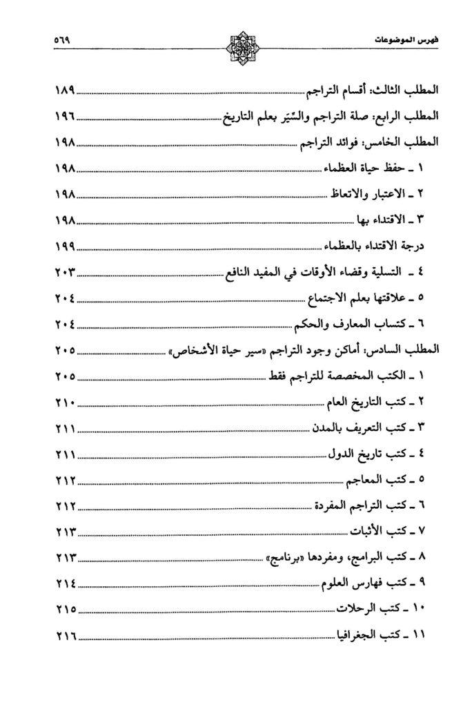 Pages de BA2019 1179 Page 05 684x1024 - تحميل كتاب دراسات تاريخية منهجية نقدية pdf لـ د. محمد موسى الشريف