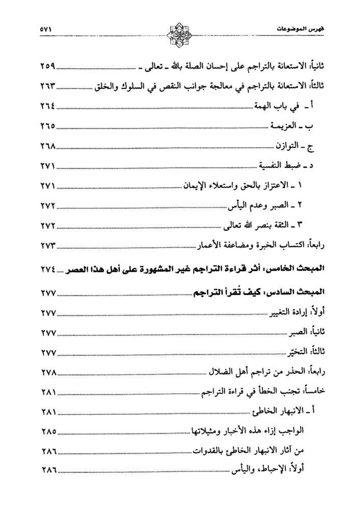 Pages de BA2019 1179 Page 07 685x1024 - تحميل كتاب دراسات تاريخية منهجية نقدية pdf لـ د. محمد موسى الشريف