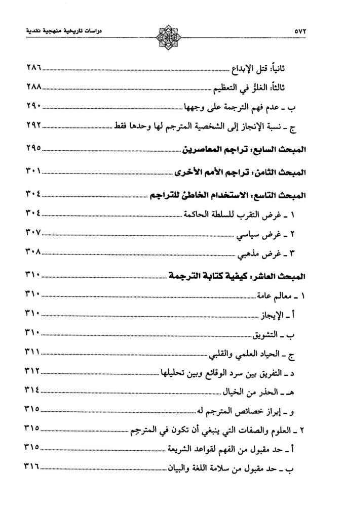 Pages de BA2019 1179 Page 08 679x1024 - تحميل كتاب دراسات تاريخية منهجية نقدية pdf لـ د. محمد موسى الشريف