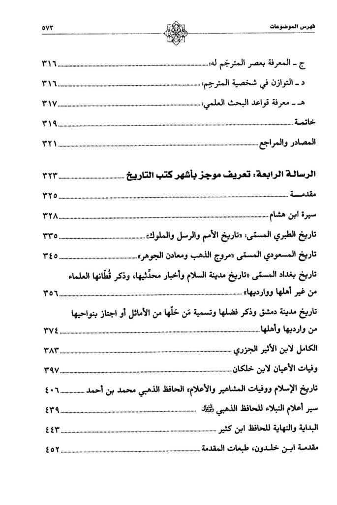 Pages de BA2019 1179 Page 09 685x1024 - تحميل كتاب دراسات تاريخية منهجية نقدية pdf لـ د. محمد موسى الشريف