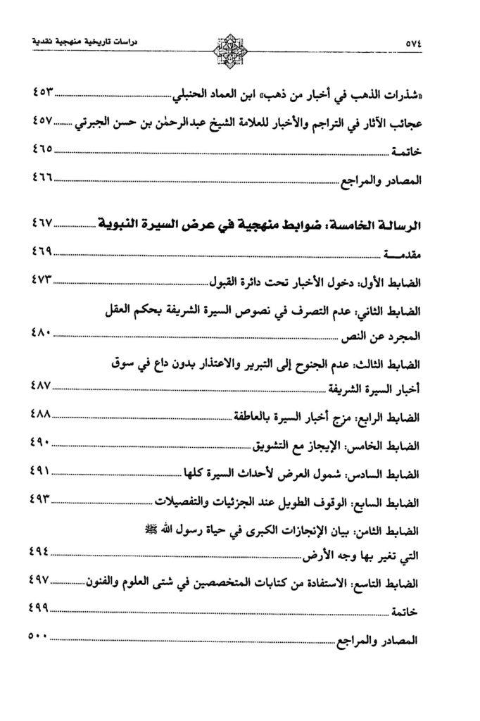 Pages de BA2019 1179 Page 10 682x1024 - تحميل كتاب دراسات تاريخية منهجية نقدية pdf لـ د. محمد موسى الشريف