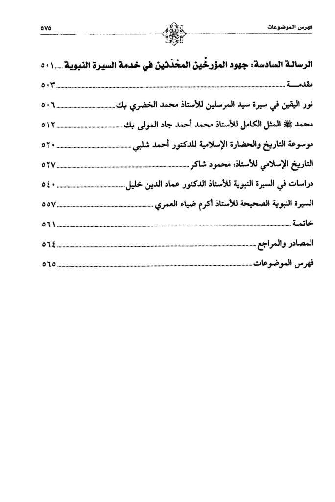 Pages de BA2019 1179 Page 11 684x1024 - تحميل كتاب دراسات تاريخية منهجية نقدية pdf لـ د. محمد موسى الشريف