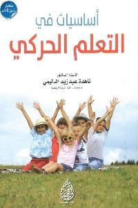657 - تحميل كتاب أساسيات في التعلم الحركي pdf لـ ناهدة عبد زيد الدليمي