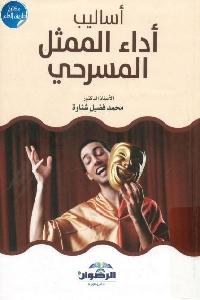 658 - تحميل كتاب أساليب أداء الممثل المسرحي pdf لـ د. محمد فضيل شنارة