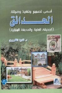 663 - تحميل كتاب أسس تصميم وتنفيذ وصيانة الحدائق pdf لـ د. ناديا التكروري