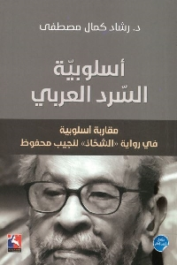 666 - تحميل كتاب أسلوبية السرد العربي pdf لـ د. رشاد كمال مصطفى