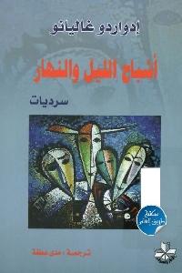 667 - تحميل كتاب أشباح الليل والنهار - سرديات pdf لـ إدواردو غاليانو