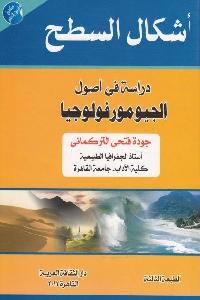 669 - تحميل كتاب أشكال السطح : دراسة في أصول الجيومورفولوجيا pdf لـ جودة فتحي التركماني