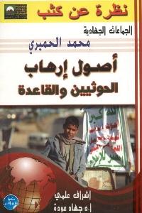 672 - تحميل كتاب أصول إرهاب الحوثيين والقاعدة pdf لـ محمد الحميري