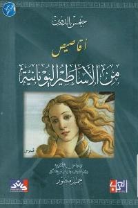 678 - تحميل كتاب أقاصيص من الأساطير اليونانية pdf لـ جيمس بالدوين