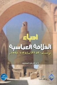 684 - تحميل كتاب إحياء الخلافة العباسية pdf لـ د. معن علي أحمد مقابله