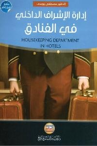 685 - تحميل كتاب إدارة الإشراف الداخلي في الفنادق Pdf لـ د. مصطفى يوسف