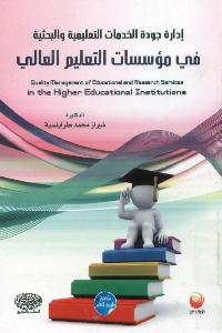693 - تحميل كتاب إدارة جودة الخدمات التعليمية والبحثية في مؤسسات التعليم العالي pdf