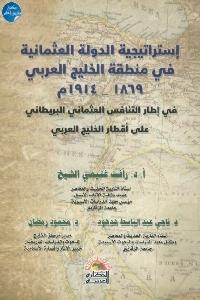 695 - تحميل كتاب إستراتيجية الدولة العثمانية في منطقة الخليج العربي (1869-1914 م) pdf لـ أ.د. رأفت غنيمي الشيخ