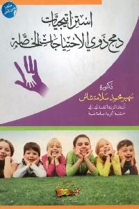 712 - تحميل كتاب استراتيجيات دمج ذوي الاحتياجات الخاصة pdf لـ د. سهير محمد سلامة شاش